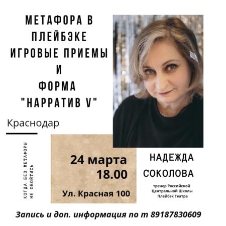 Мастер-класс в Краснодаре