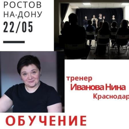 Базовый курс Плейбэк театра в Ростове-на-Дону