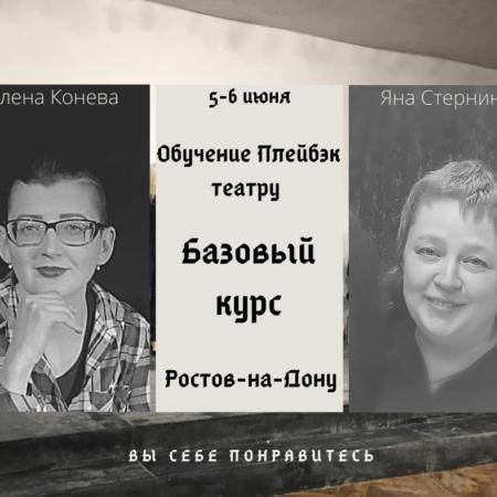 Базовый курс Плейбэк театра, Ростов-на-Дону