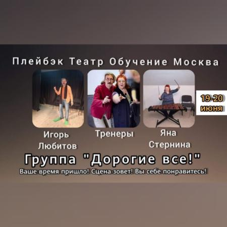 «Дорогие Все!» Сертификационная программа в Москве. 19-10 июня. 3 модуль — последний вагон.