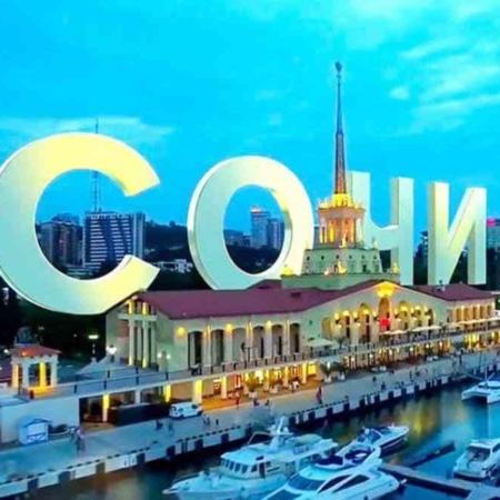 Учебная программа в Сочи 4-5 сентября